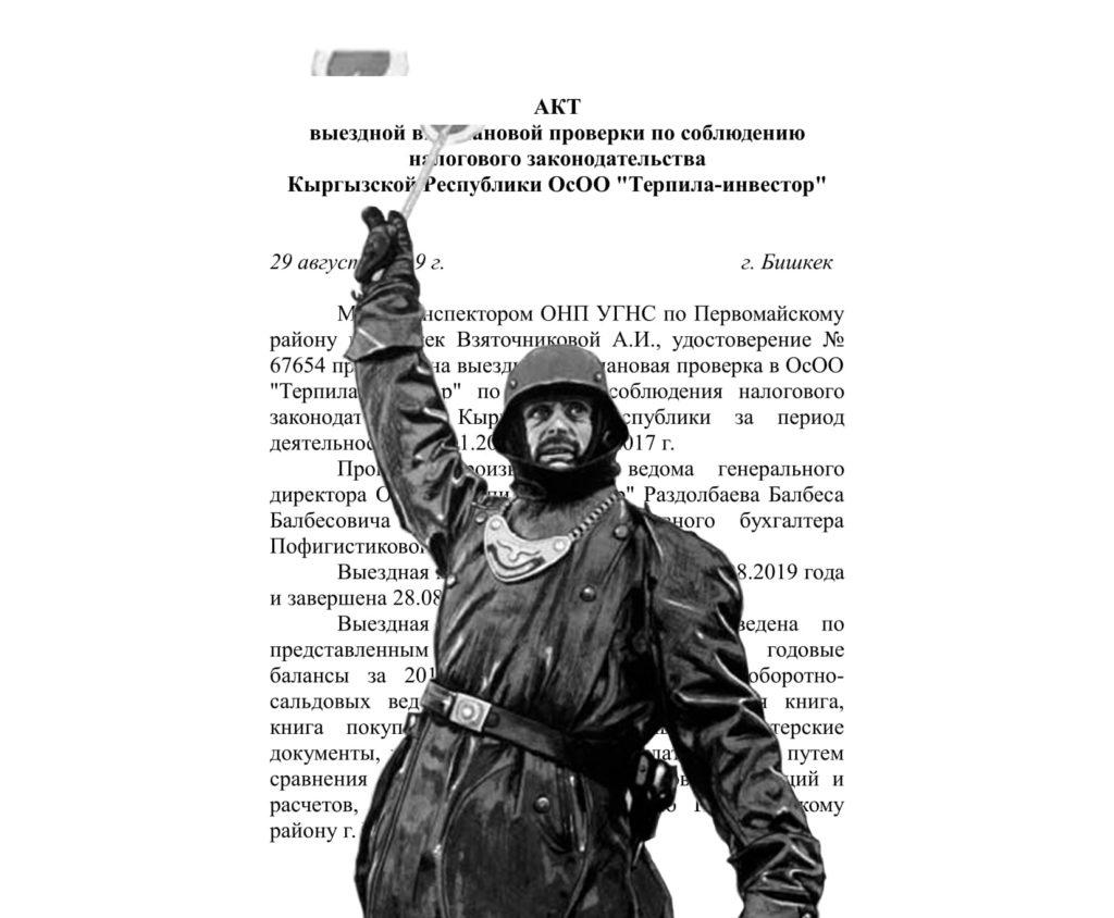 smeshnoy-akt-nalogovoy-proverki-dlya-fona-kartinki-1-2